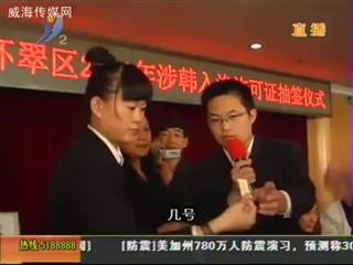 环翠区2011涉韩入渔许可证抽签仪式今天举行