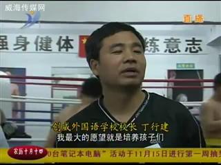 威海武者将赴韩参加中韩散打格斗对抗赛