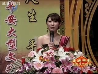 财富人生,平安相伴大型文艺晚会 2011-1-9