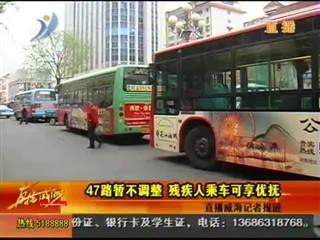 早听晚看:残疾人乘公交车可享优抚
