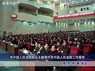 市中级人民法院院长王继青作市中级人民法院工作报告