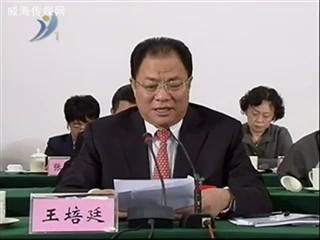 王培廷在市政协十一届四次会议第二次全体会议上要求 心系大局 建言献策 力促发展