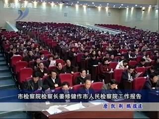 市检察院检察长姜修健作市人民检察院工作报告