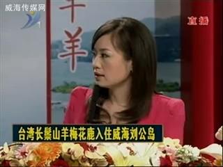 直播实况:迎接台湾梅花鹿和长鬃山羊入住威海(二)