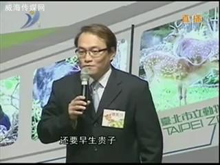 直播实况:迎接台湾梅花鹿和长鬃山羊入住威海(一)