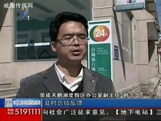 荣成成山:建立镇区环境整治长效机制