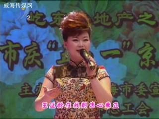 """威海市庆""""五、一""""京剧演唱会"""