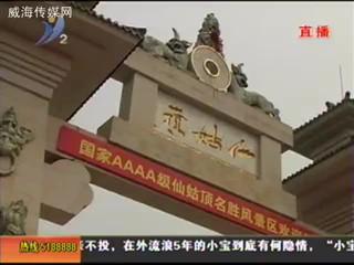 中国旅游日 旅游丰富人生