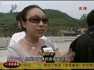 威海旅游局长带您游景区