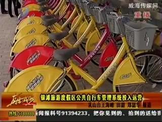 银滩旅游度假区公共自行车管理系统投入运营