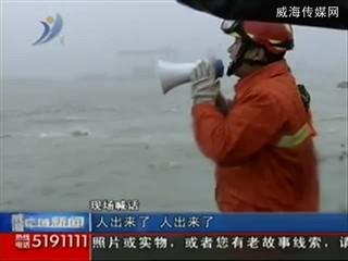 威海区域新闻 2011-6-27