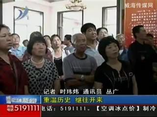 威海区域新闻 2011-6-24