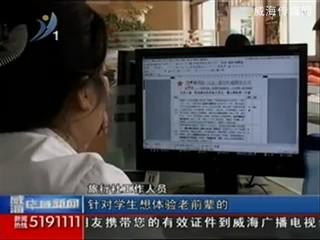 威海区域新闻 2011-6-29