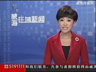 威海区域新闻 2011-7-1