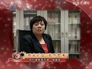 中国银行威海分行庆典晚会