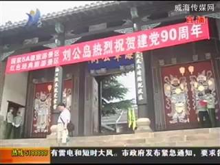 刘公岛:红色经典游 吸引众多游客