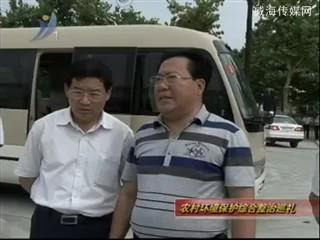 边祥慧:全力推动农村环境综合整治提档升级