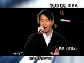 刘德华 黎明 泯恩仇