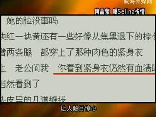 陶晶莹 曝Selina伤情