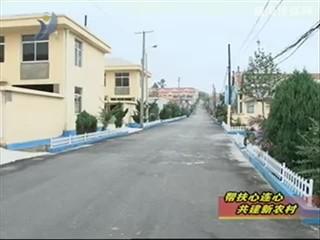 市商务局组织帮扶村党员参观新农村建设
