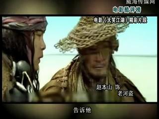 电影酷评榜 《大笑江湖》