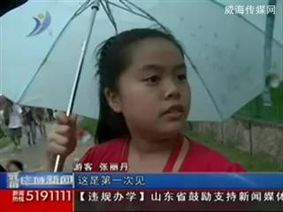 """刘公岛又迎来一""""宝"""""""