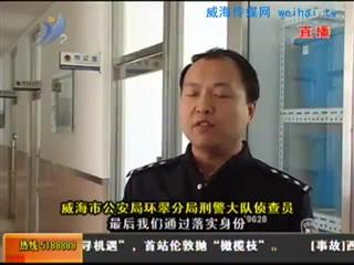 疯狂作案20起 东躲西藏没地逃