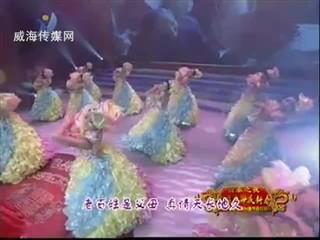 2012威海电视台春晚