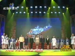 乳山市2012年春节联欢晚会