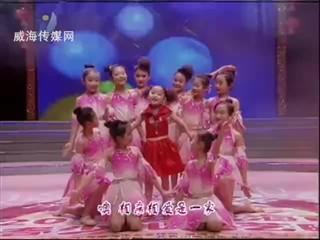 2012威海市迎新春少儿文艺晚会