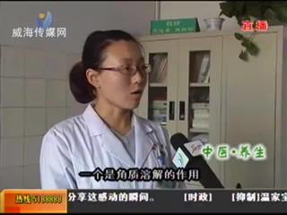 中医养生:尿素软膏 年轻人慎用