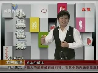 小黑说媒:机具工 梁新江