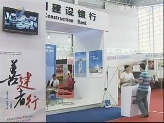 金融博览会