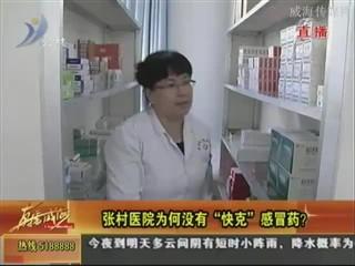 """早听晚看:张村医院为何没有""""快克""""感冒药?"""