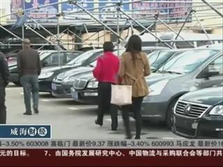 威海/威海二手车交易冷淡14:14 发布:2012/11/05 播放:384 收藏:0