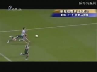 精彩体育 2012-11-28