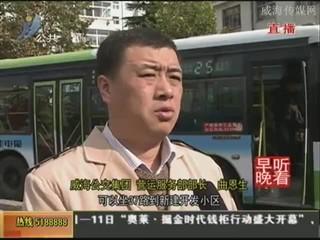 城市公交如何满足市民出行需求