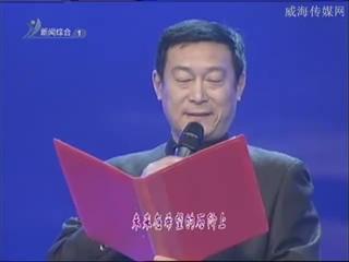 全市统一战线庆祝十八大文艺晚会