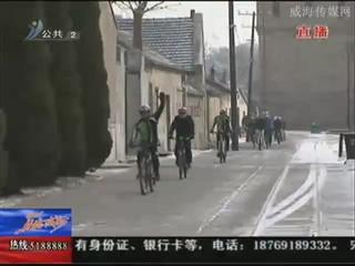 骑行刘公岛 环保迎新春