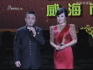 2013年威海市电视春节联欢晚会
