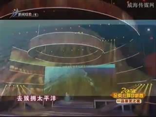 2013山东蓝色传媒电视春节联欢晚会