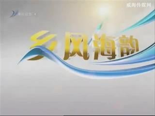 乡风海韵 2013-10-1