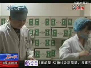 """中医养生:第三届""""中医膏方健康养生文化月""""12日启动"""