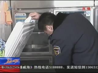 市食药局大检查 捍卫餐桌安全