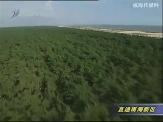 """南海新区获评""""美丽中国.最佳生态文化旅游名区"""""""
