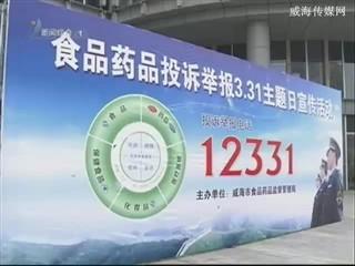 打造12331投诉窗口 筑牢市民食药安全线