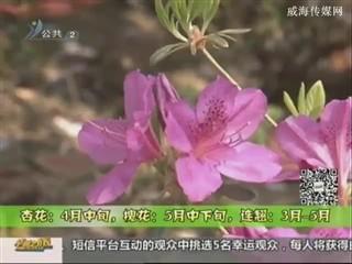 幸福之旅 2014-4-12(18:13:14-18:27:14)