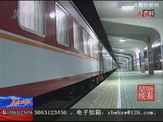 未来,从威海坐火车到北京将缩短为4个小时