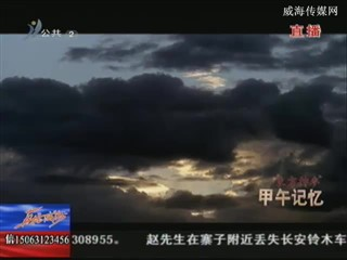 甲午记忆(22):寻找摩天岭炮台(一)