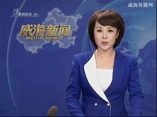 威海新闻 2014-8-21